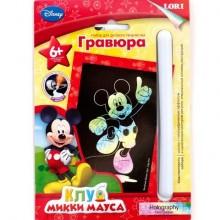 Гравюра Disney Веселый Микки Маус малая с эффектом голографик